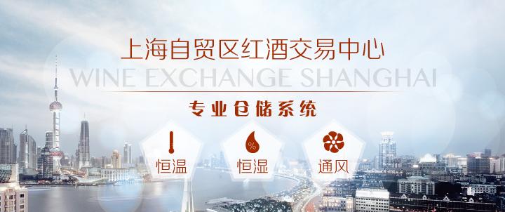 上海自贸区红酒交易中心专业仓储系统