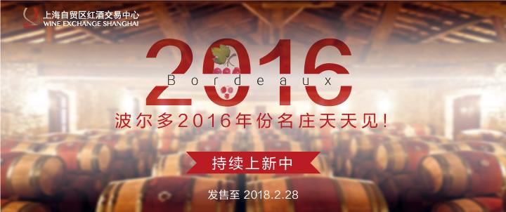 波尔多2016年份名庄天天见!