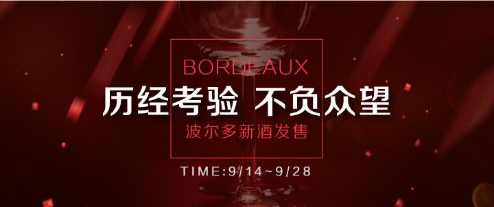 新酒发售丨15和16年好年份波尔多良心推荐,力士金、凯隆世家、狄士美、麒麟发售!