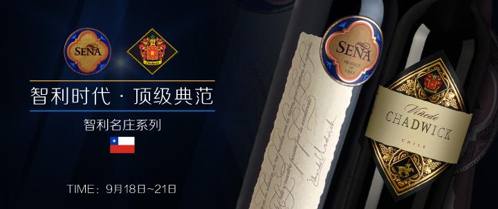 名庄发售 | 智利明星酒庄,时时彩有概率预测软件赛妮娅、查德威克发售!